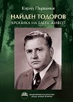Найден Тодоров: Хроника на един живот - Кирил Първанов -
