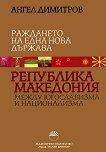 Раждането на една нова държава Република Македония между югославизма и национализма - Ангел Димитров - книга