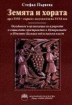 Земята и хората през XVІІ - първите десетилетия на XVІІІ век. - Стефка Първева - книга