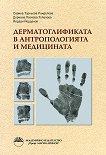 Дерматоглификата в антропологията и медицината - Савина Торньова-Ранделова, Дориана Паскова-Топалова, Йордан Йорданов -