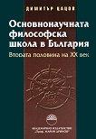 Основнонаучната философска школа в България. Втората половина на ХХ век - Димитър Цацов -