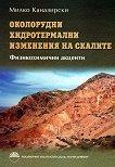Околорудни хидротермални изменения на скалите - Милко Каназирски -