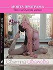 Моята програма: Йога за бъдещи майки - Светла Иванова - книга