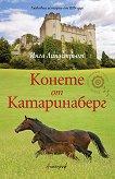 Конете от Катаринаберг - Инга Линдстрьом - книга