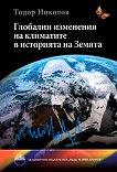 Глобални изменения на климатите в историята на Земята - Тодор Николов -