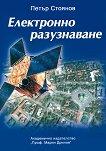 Електронно разузнаване - Петър Стоянов - книга