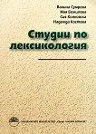 Студии по лексикология - Ванина Сумрова, Мая Божилова, Надежда Костова, Сия Колковска -
