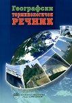 Географски терминологичен речник - Тодор Николов, Борис Колев - книга