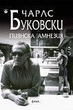Пиянска амнезия - Чарлс Буковски -