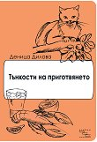Тънкости на приготвянето - Деница Дилова -