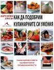 Как да подобрим кулинарните си умения - Марк Уилям Алисън - книга
