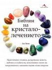 Библия на кристалолечението - Сю Лили -