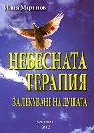 Небесната терапия за лекуване на душата - Илия Маринов -