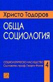 Обща социология - Христо Тодоров - книга