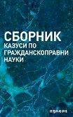 Сборник казуси по гражданскоправни науки - Гергана Боянова -