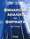Финансов анализ на фирмата - част 2 - Трифон Трифонов, Силвия Трифонова -