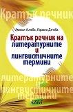 Кратък речник на литературните и лингвистичните термини - учебна тетрадка