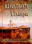 Манастирите в България -