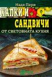 Хапки и сандвичи от световната кухня - Надя Пери -