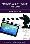 Кино и електронни медии - книга