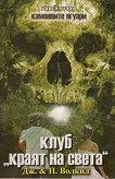 """Каменните ягуари - книга 2: Клуб """"Краят на света"""" - Дж. & П. Волкил -"""
