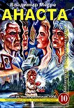 Звънтящите кедри на Русия - книга 10: Анаста - Владимир Мегре - книга