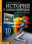 История и цивилизация за 10. клас - задължителна подготовка - Христина Мирчева, Галя Рангелова -