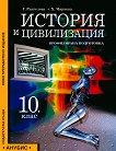 История и цивилизация за 10. клас - профилирана подготовка - Галя Рангелова, Христина Мирчева -