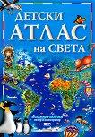 Детски атлас на света - Владимир Благоев - карта