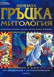 National Geographic: Вечната Гръцка митология - Дона Джо Наполи -