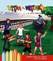 Игри без играчки и други закачки - книжка 3 - Петър Чухов -
