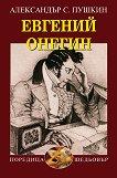 Евгений Онегин - книга