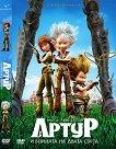 Артур и войната на двата свята - филм