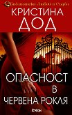 Опасност в червена рокля - Кристина Дод - книга