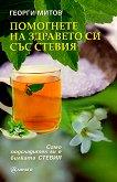 Помогнете на здравето си със стевия - Георги Митов -