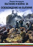 Въстание и война за освобождение на България - Йордан Венедиков, Цочо Билярски - книга