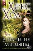 Хекс Хол - книга 3: В плен на магията - Рейчъл Хокинс -