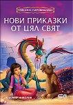 Приказна съкровищница: Нови приказки от цял свят - детска книга