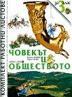 Комплект работни листове по човекът и обществото за 3. клас - Румяна Кушева, Румен Пенин -