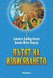 Пътят на извисяването - Джошуа Дейвид Стоун, Джена Шели Паркър - книга