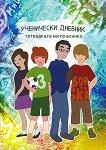 Ученически дневник: Тетрадката ми по всичко - Ясен Висулчев, Мария Танева, Вяра Висулчева, Гергана Дерменска - тетрадка