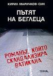 Пътят на беглеца - Кирил Маричков - син -