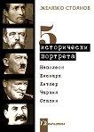5 исторически портрета: Наполеон, Бисмарк, Хитлер, Чърчил, Сталин - Желязко Стоянов -