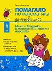 Мечо и Медунка в математическото царство: Помагало по математика за 1. клас - II част - Катя Христова - книга за учителя