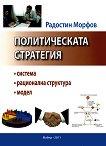 Политическата стратегия - Радостин Морфов - книга