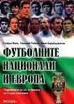 Футболните национали и Европа - Стефан Янев, Николай Райков, Иван Карабаджаков - книга