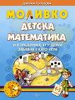 Моливко: Детска математика : За деца във 2.група на детската градина - Дарина Гълъбова -