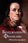 Бенджамин Франклин - Автобиография - Бенджамин Франклин - книга