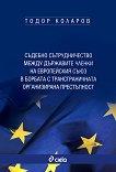 Съдебно сътрудничество между държавите членки на Европейския съюз в борбата с трансграничната организирана престъпност - Тодор Коларов -