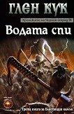 Хрониките на Черния отряд - книга 9: Водата спи - Глен Кук -
